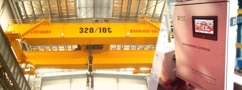 桥式qizhong机anquan监控管理系tong